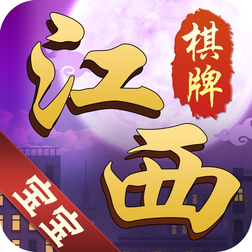 Download 宝宝江西棋牌 free for iPhone, iPod and iPad