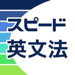 高校英文法アプリ - スピード英文法