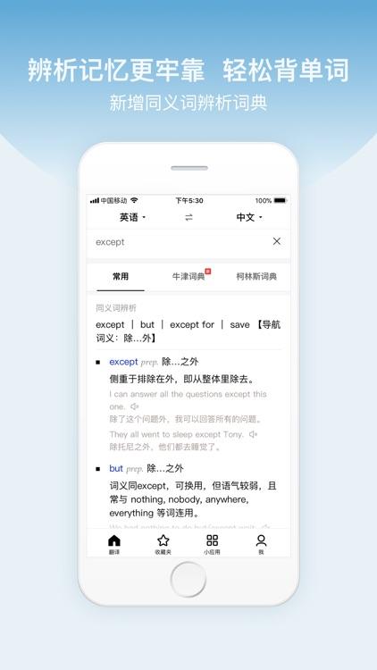 百度翻译-旅游学习必备多语种翻译词典 screenshot-6