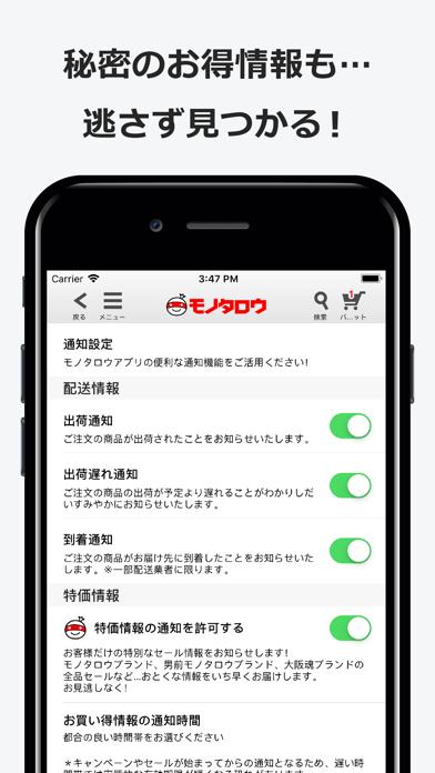事業者向け通販【モノタロウ】 ScreenShot5