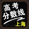 上海高考分数线-高考填报志愿参考手册
