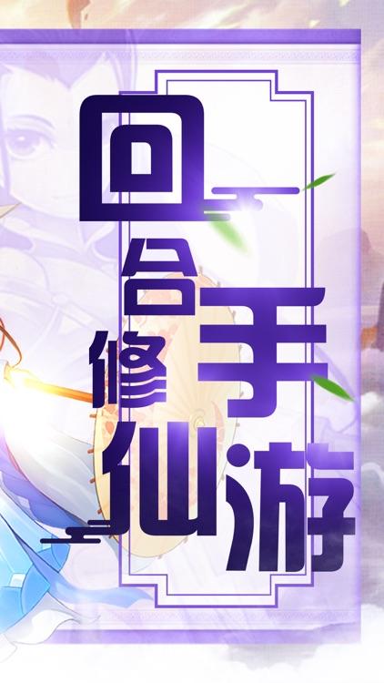 白蛇寻仙 screenshot-1