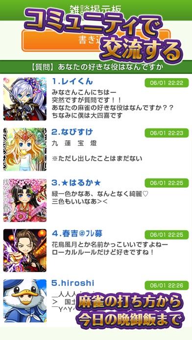 ジャンナビ麻雀オンラインのスクリーンショット5