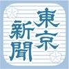 東京新聞 電子版 - iPhoneアプリ