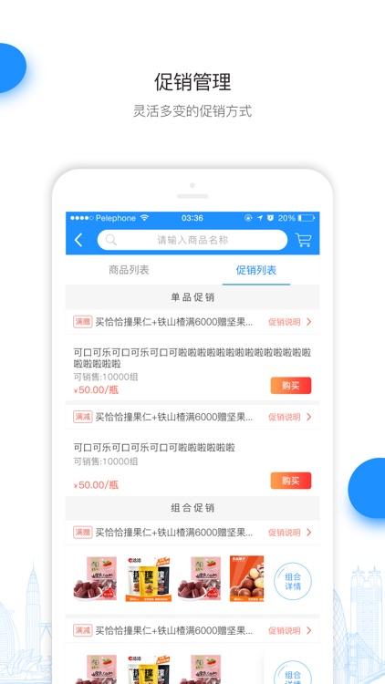快销云商 screenshot-1