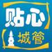154.贴心城管・杭州