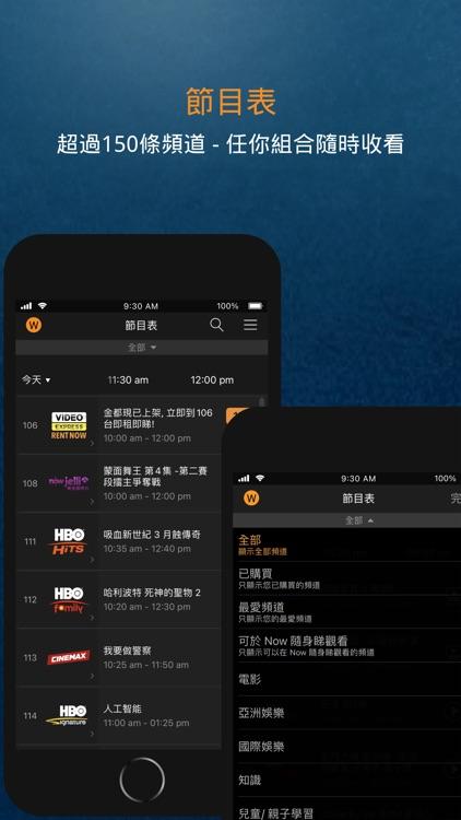 Now 隨身睇 screenshot-7