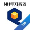 NH투자증권 QV Tablet [큐브 태블릿]