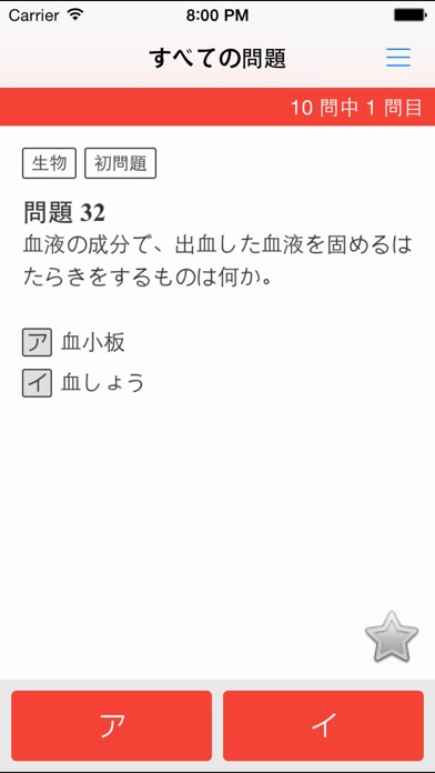 高校入試・受験対策問題集〜理科〜【2018年度版】スクリーンショット2