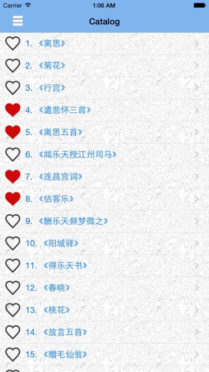 Yuan Zhen's poetry screenshot-3