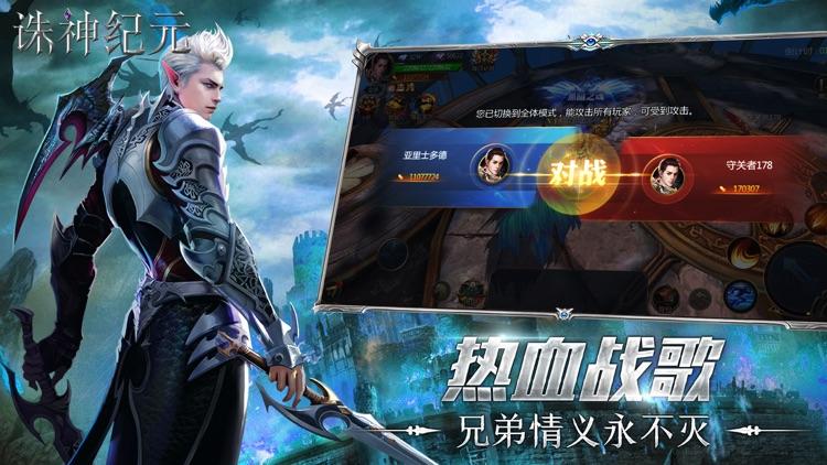 诛神剑-修仙情缘动作手游 screenshot-3
