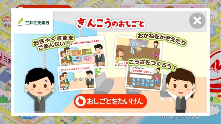 ファミリーアップス子供の知育アプリ screenshot-4