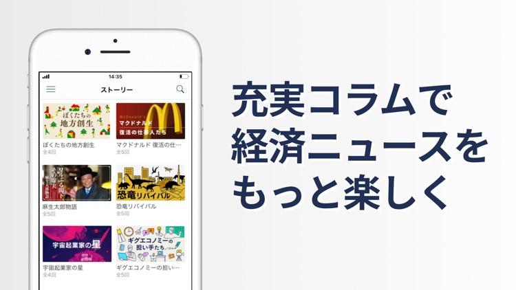 The NIKKEI online edition screenshot-3