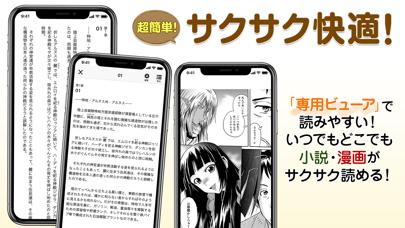 アルファポリス 小説・漫画を読もう!のおすすめ画像8