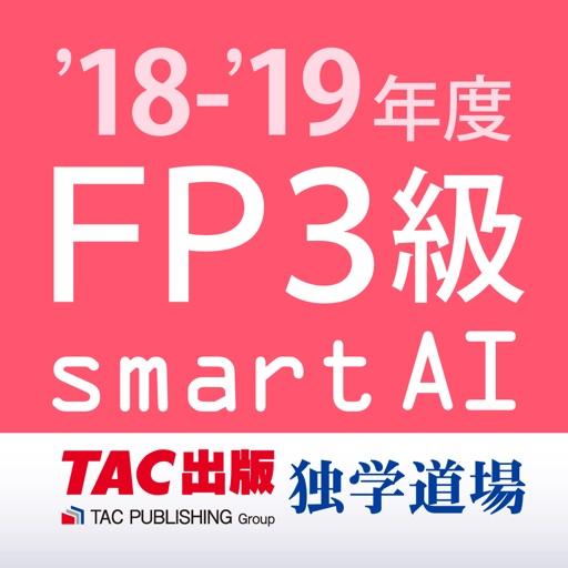 FP3級過去問題集SmartAI - '18-'19年度版