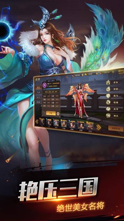 真赵云无双-真三国游戏! screenshot-3