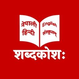 Sanskrit Dictionary   KN SWAMI