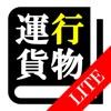 【LITE版】運行管理者試験(貨物)「30日合格プログラム」 - iPhoneアプリ
