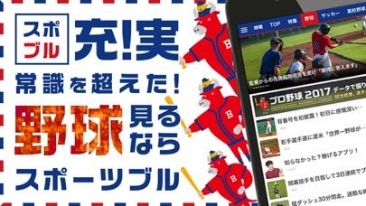 スポーツブル(スポブル)のスクリーンショット2