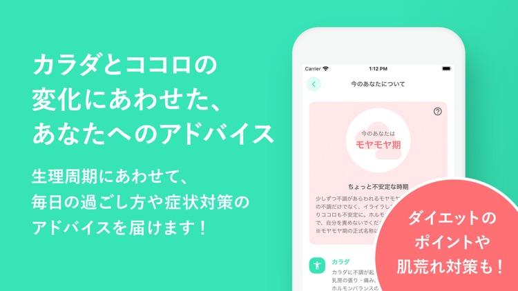 ケアミー 生理管理アプリ screenshot-4