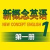 新概念英语第一册-多说少儿趣配音闽教第二册