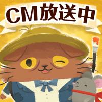 猫のニャッホ 〜ニャ・ミゼラブル〜パズルで物語を進めよう