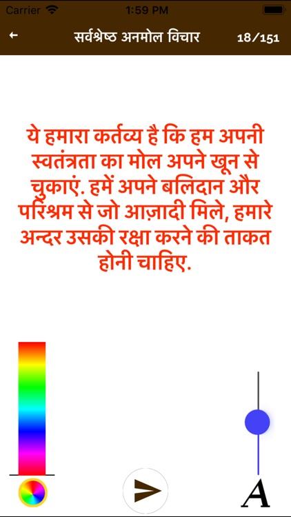 Hindi Quotes and Status Whats screenshot-9