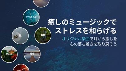 Meditopia: 睡眠・瞑想・マインドフルネス ScreenShot3