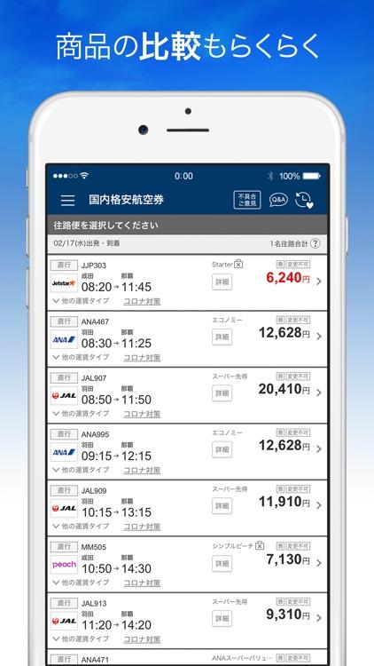 トラベルコ ホテル・航空券・ツアー比較 screenshot-4