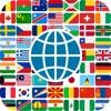 世界の国旗 (FlagDict) - iPhoneアプリ