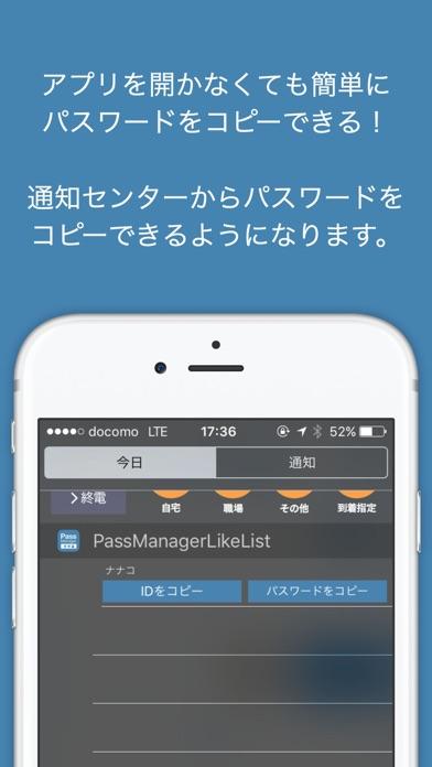 パスワード管理は顔認証と指紋認証のパスマネージャースクリーンショット