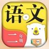 小学语文二年级上册下册-人教版课本同步学习机点读App