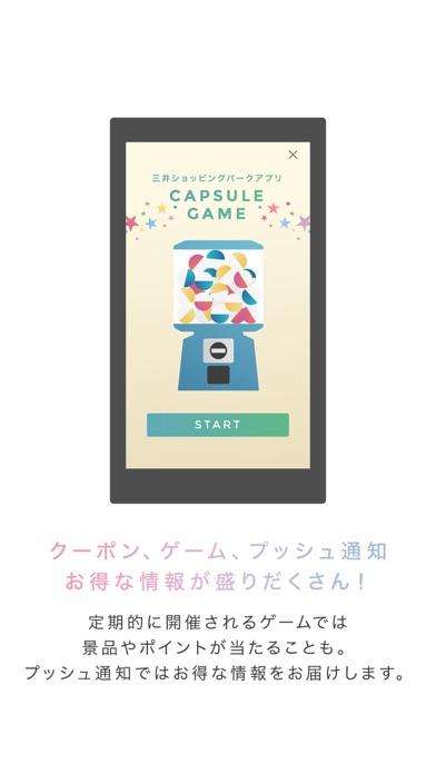 三井ショッピングパークアプリのスクリーンショット6
