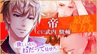 恋愛幕末カレシ~恋愛ゲーム・乙女ゲーム女性向け声優ボイス付きのスクリーンショット5