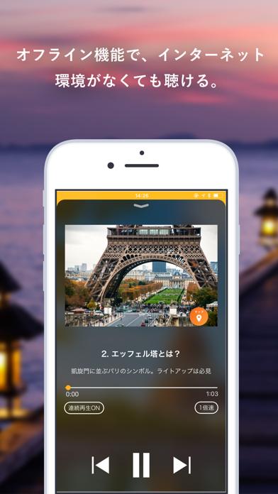 Pokke[ポッケ]オフライン機能で、海外旅行にも便利。 ScreenShot2