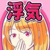 浮気カレカノ - iPadアプリ