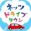 ネッツドライブタウン - iPhoneアプリ