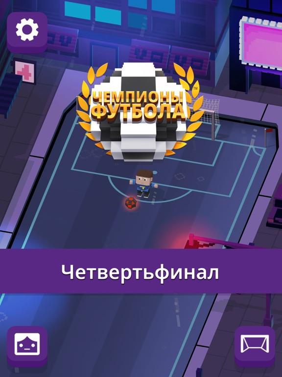 Чемпионы футбола Скриншоты6