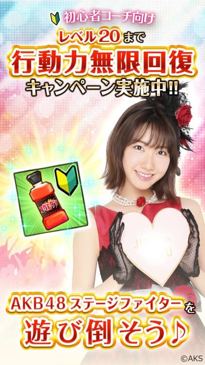 AKB48ステージファイター(公式) screenshot-4