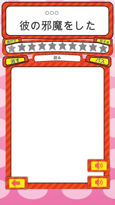漢字手書きクイズ(中学校)スクリーンショット2