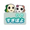 すぎぽよ(保幼) - iPhoneアプリ