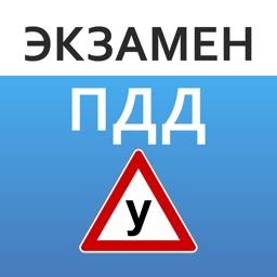 Экзамен ПДД. билеты ГИБДД