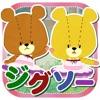 ジグソーパズル - がんばれ!ルルロロ - iPhoneアプリ