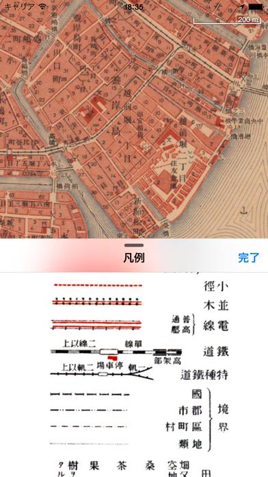 東京時層地図 ScreenShot3