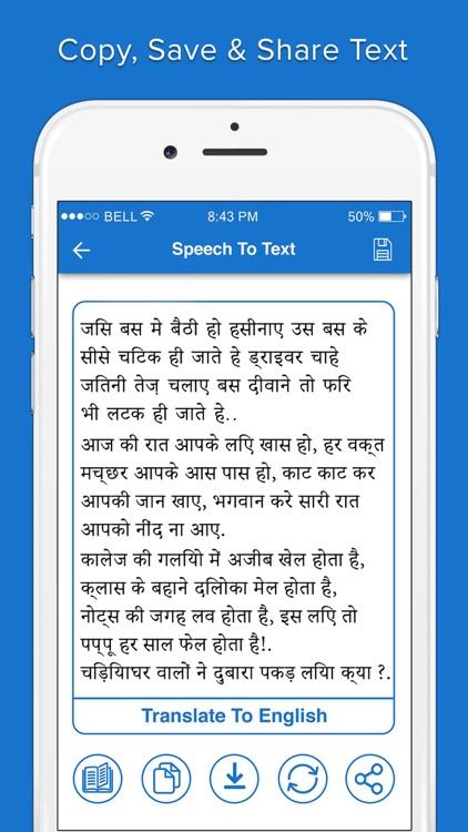 Hindi Speech to Text by bansi pipaliya