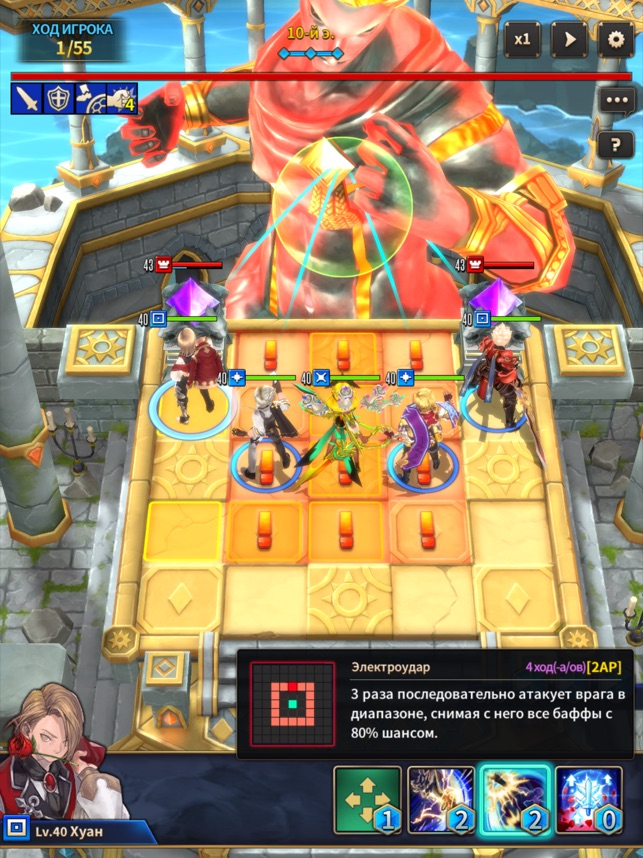 Chain Strike Screenshot