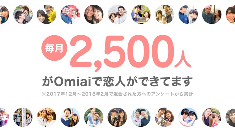 Omiai-出会える恋活・婚活マッチングアプリ screenshot-4