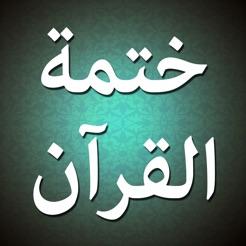 ختمة القرآن الكريم