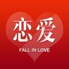 恋爱-好想跟你谈交友聊天谈恋爱 icon