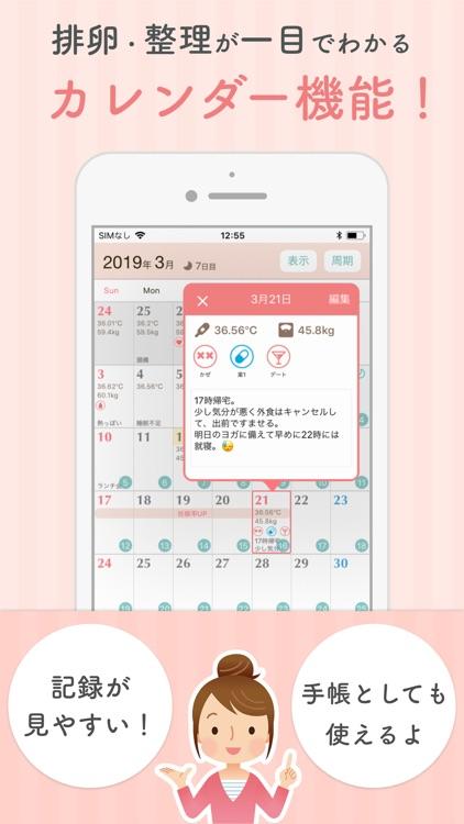 基礎体温で生理日・排卵日予測する妊活アプリ:eggy